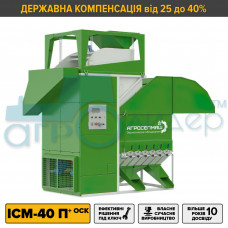 """Аэродинамический сепаратор Агросепмаш """"ИСМ-40 ПРОФИ + ОСК-40"""""""
