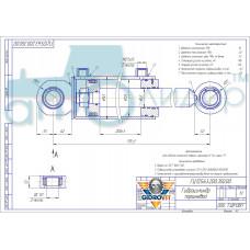 Гидроцилиндр ГЦ 125.63.200.350.00