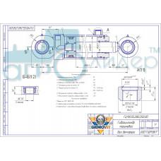 Гидроцилиндр ГЦ 110.55.280.250.00